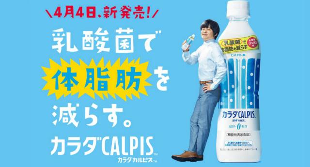 乳酸菌で体脂肪を減らすカルピス