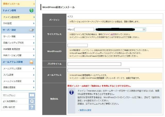 WPXサーバー Wordpress