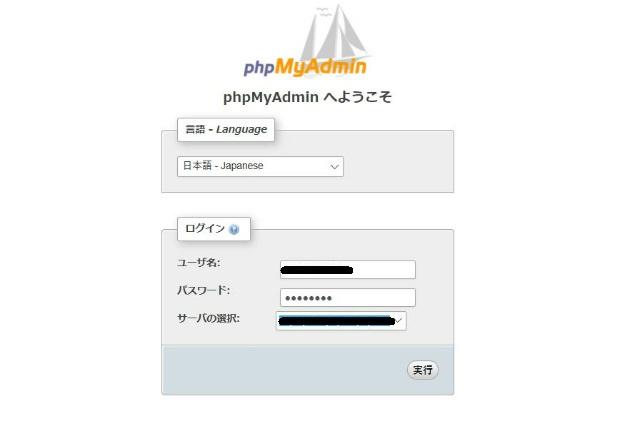 サーバーの移管 phpmyadmin