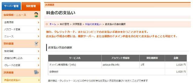 WPXサーバーにドメインを追加