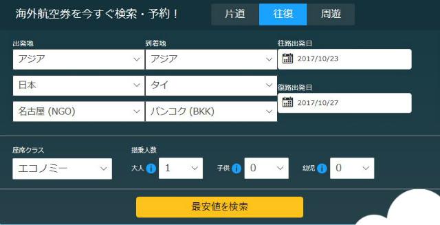 skyticket.jpでのタイ航空の航空券