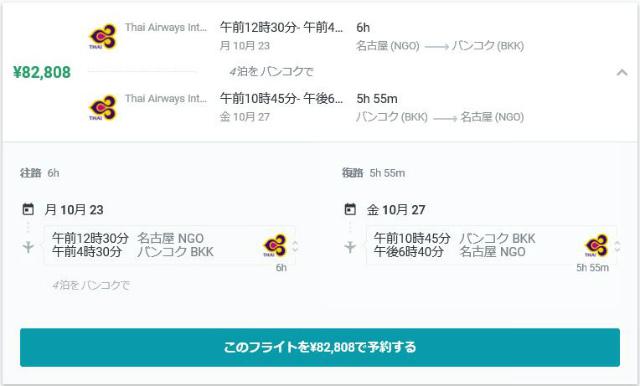 Kiwi.comはオンライン航空券予約業界を変えています!【Kiwi.com】