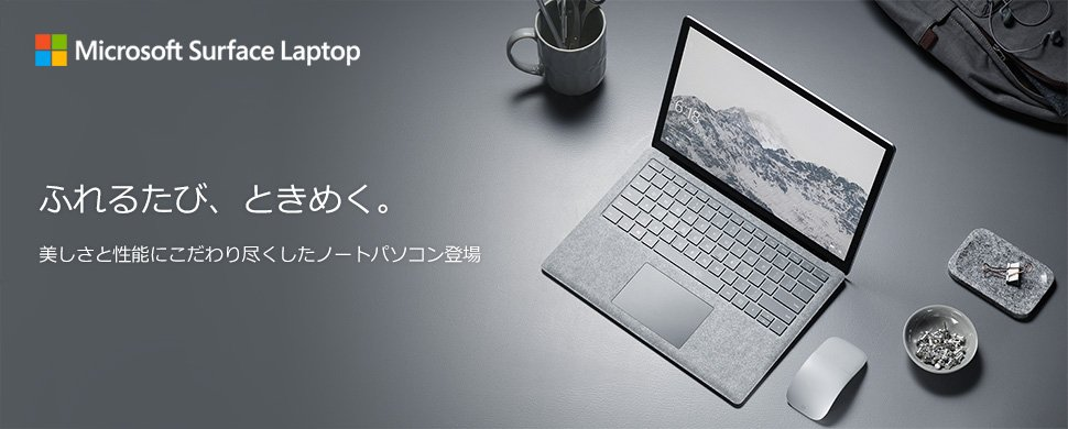 マイクロソフト Surface Laptop 13.5型 Core i5/256GB/8GB DAG-00059