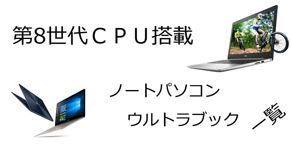 第8世代CPUノートパソコン・ウルトラブック一覧