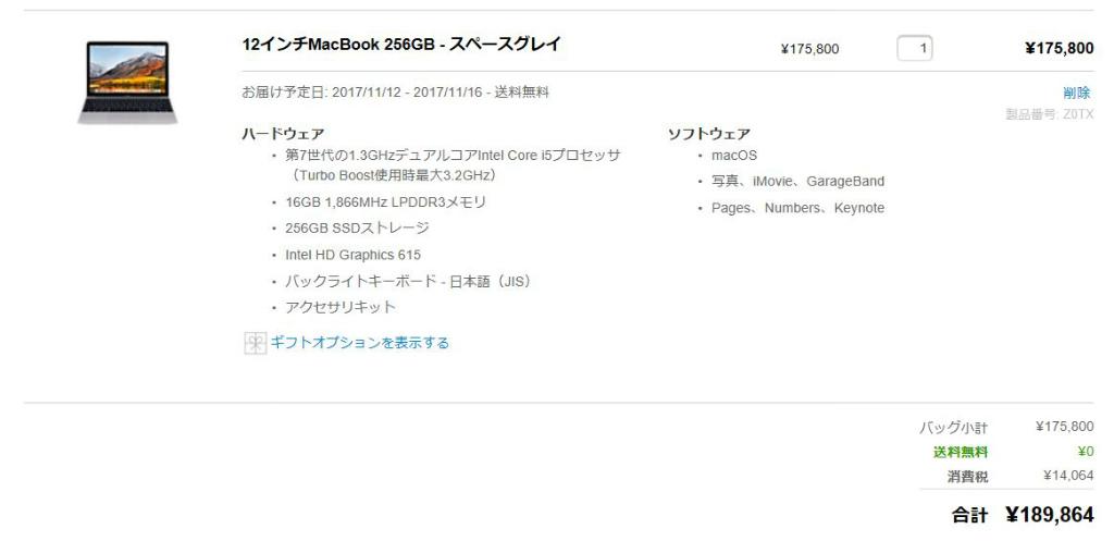 MacBook 12インチの新品と整備済品の比較