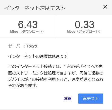 Speed Wi-Fi NEXT W02のスピードテスト