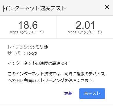 Speed Wi-Fi NEXT W04のスピードテスト