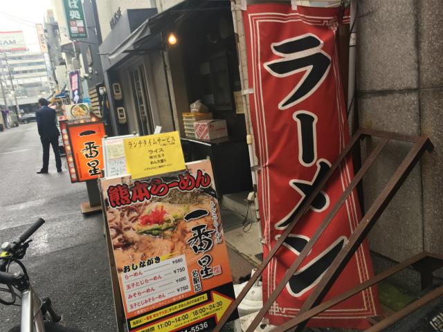 名古屋駅周辺のラーメン 一番星を食べてきた。