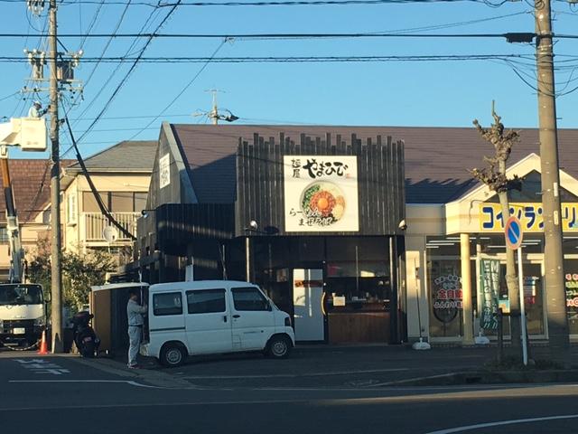 麺屋 やまひでに行ってみた。