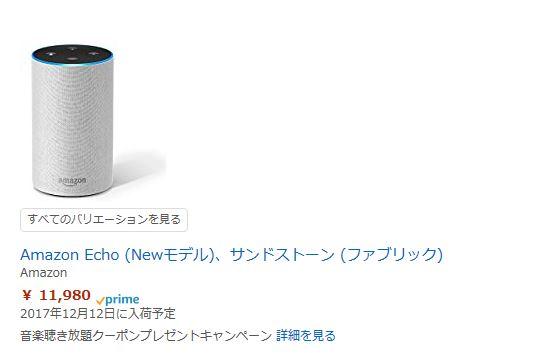 Amazon Echo チャコール (ファブリック) が届いたので開封をしてみます。