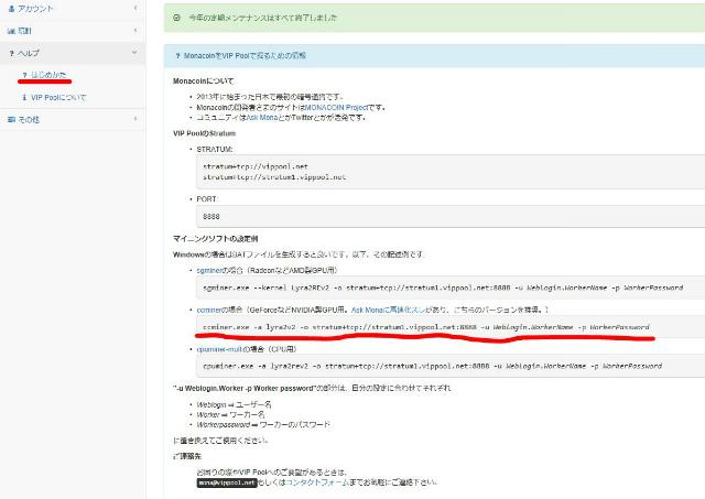 マイニングソフト「cudaminer」をダウンロード