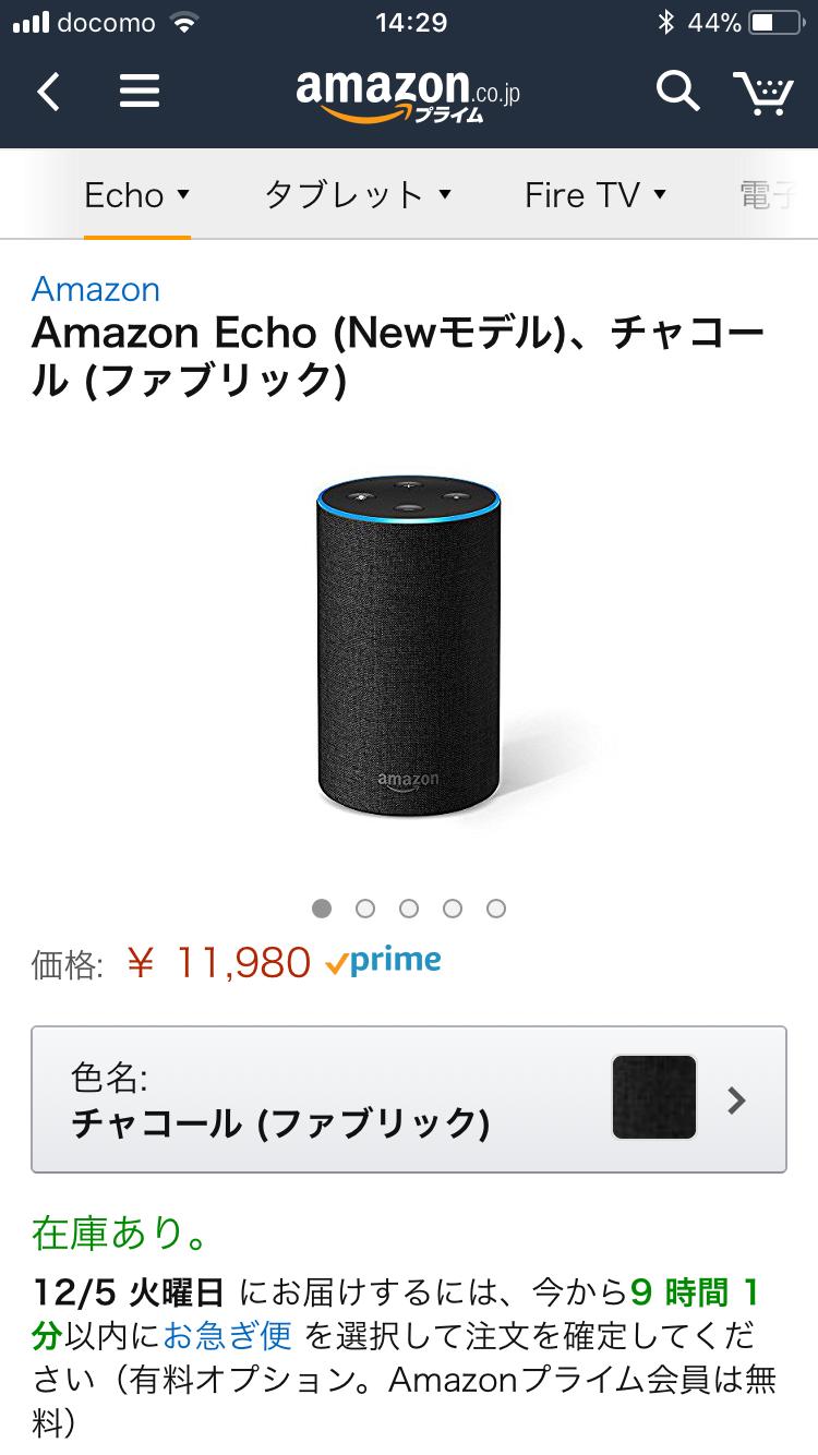 Amazon Echoの招待メールが届いたので注文してみた。