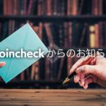 仮想通貨に投資の始め方 コインチェックに登録