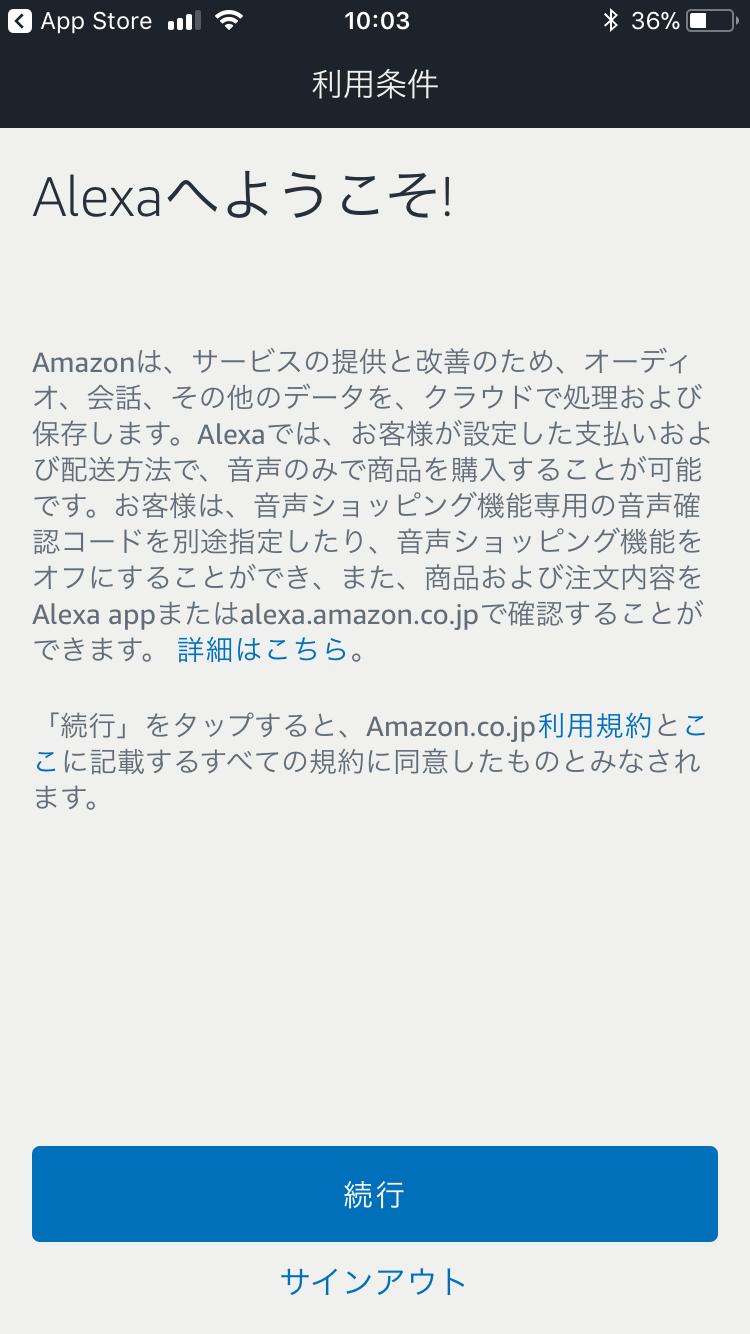 Amazon Echoのネット接続の設定方法
