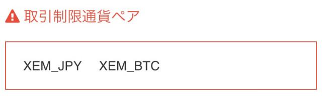 CoincheckのXEM(NEM)のハッキング事件の為、コインの移動