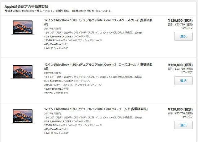 MacBook 12インチを買うならヤマダ電機がおすすめ