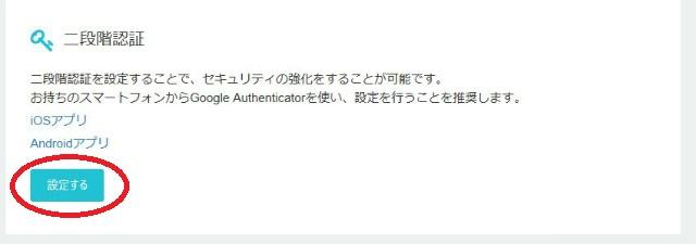 google authenticatorの設定 Coincheck編