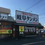 岐阜タンメン 前一色店で半チャンセットを食べてきた