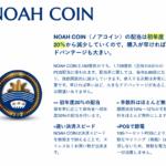 ICOでのノアコインの発行枚数
