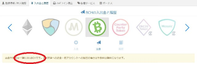 BCH(ビットコインキャッシュ)の送金手数料は、0.001BCH