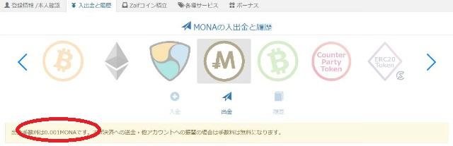 モナコインの送金手数料は、0.001MONA