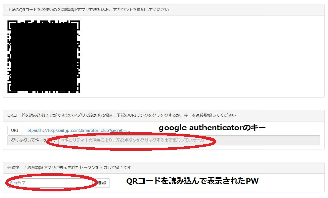iPhoneの機種変更時のgoogle authenticatorの再設定 zaif編