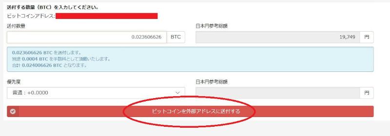 ビットフライヤーで交換したビットコインをHitBTCに送金して、ノアコインと交換