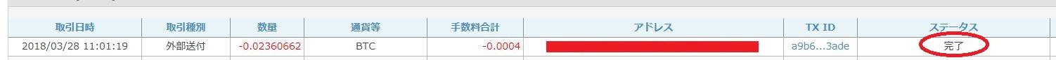 HitBTCでビットコインとノアコインを交換する方法