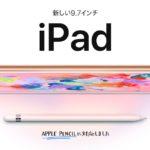 Appleから新型のiPadの発表 9.7インチが37,800円からとなっておりこれは買いなのか?
