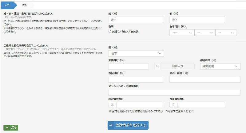仮想通貨取引をする為に、bitflyerでのアカウント開設の仕方