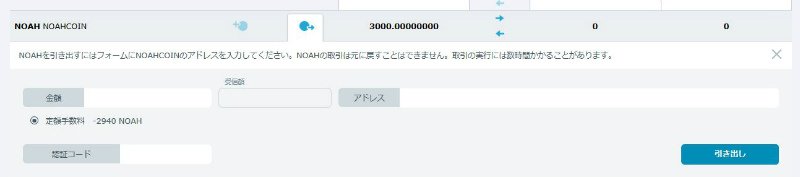 HitBTCでのノアコイン送金手数料が高すぎる 2940ノアコイン
