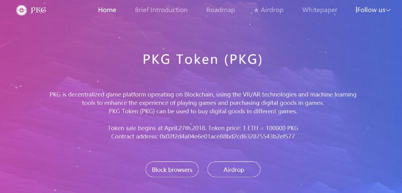 無料でエアードロップできる 仮想通貨(PKG Token)をとりあえず申請してみた。