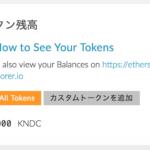 7月2日の18時に奏コイン(KNDC)は、無事にCoinExchangeに上場されました。