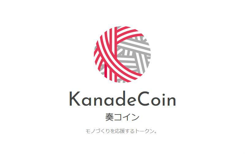 奏コインのcoinexchangeへの上場は、7月2日の予定。