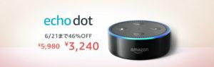 Amazon Echo Dot 5,980円の46%offの3,240円で販売しているよ