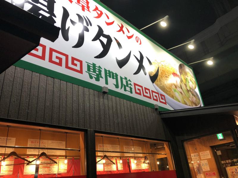 名古屋市北区 41号線沿いの揚げタンメンを食べてきた