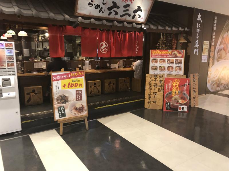 名古屋駅周辺のラーメン ウィンクあいちの地下にあるラーメン屋さん「麺や六三六名駅店」