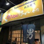 名駅周辺のつけ麺やさん 極太麺のRに行ってきた