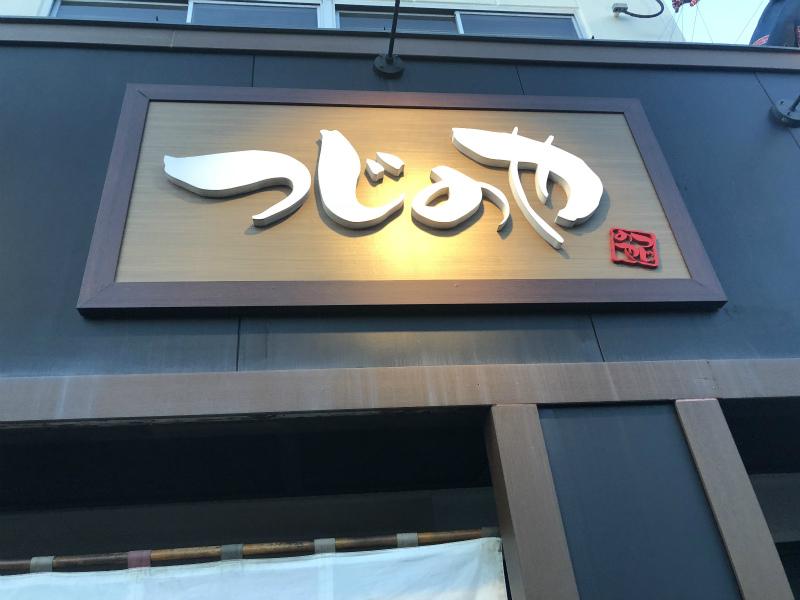 春日井市のつけ麺 つじのやでつけ麺を食べてきた