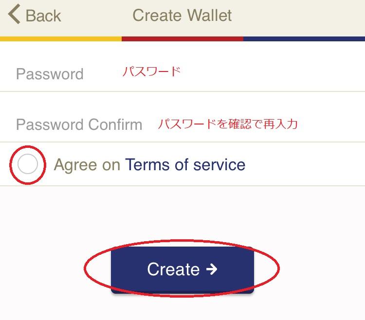 iOS版のノアウォレットの設定の仕方