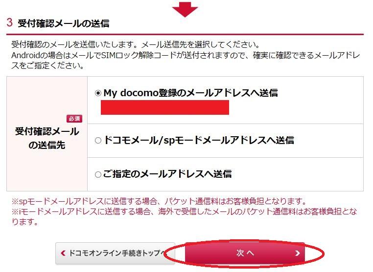 ドコモのiPhone8 オンラインでのSIMロック解除の仕方