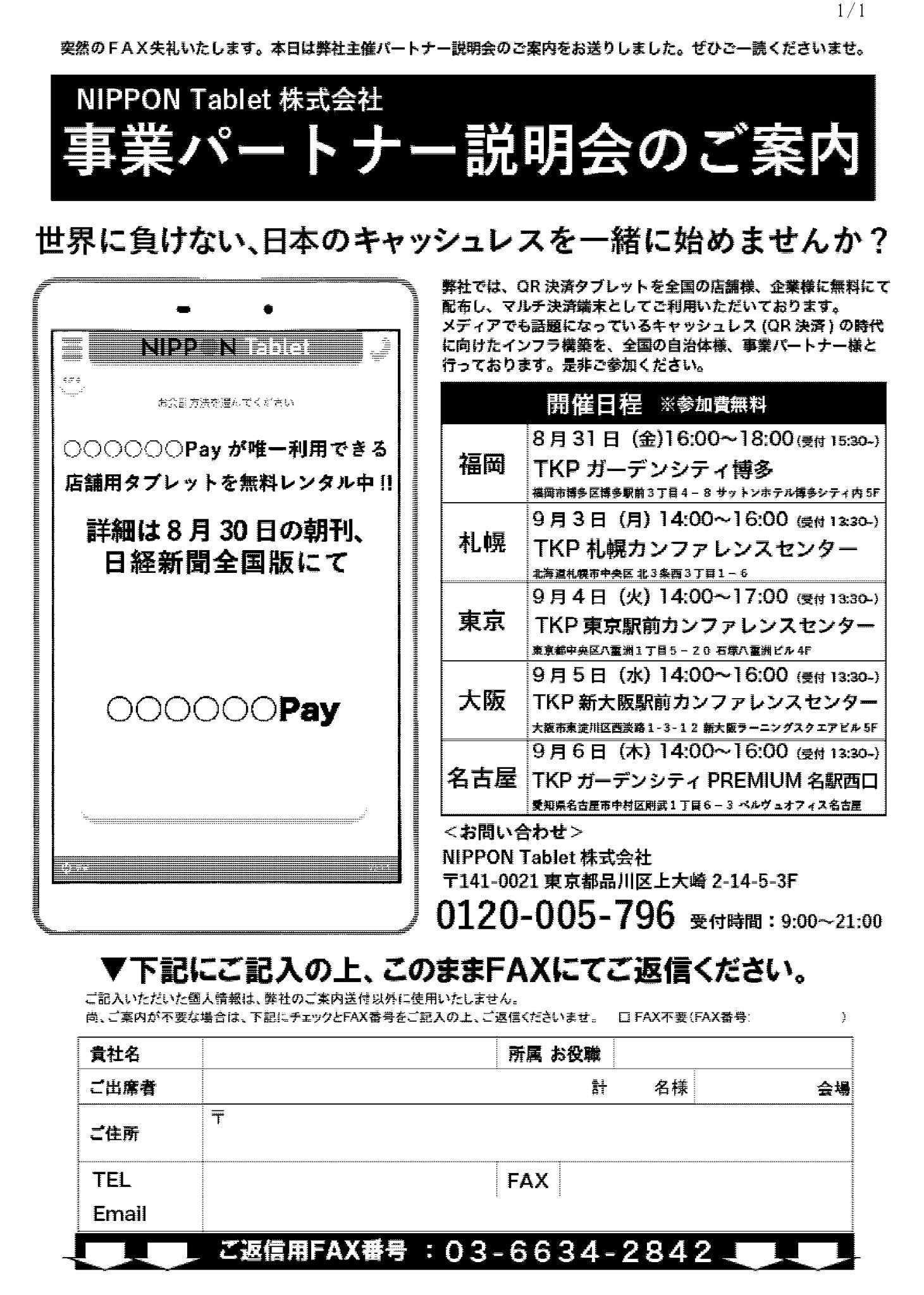 NIPON PAYの発表