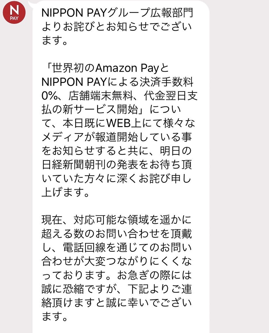 NIPPON PAYの重大な発表