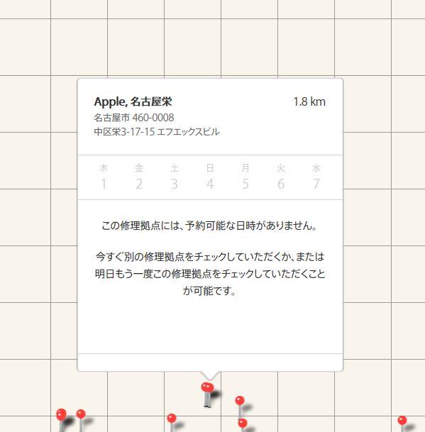 再度 iPhone6sの電池交換に名古屋市栄にあるアップルストアに行ってきた。