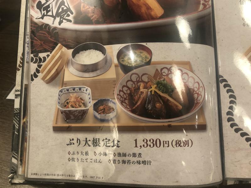 土佐わら焼き 龍神丸 イオンモール長久手店 鰹の塩たたきとぶり大根を食べてきた