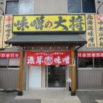 神領駅近くのラーメン屋さん 味噌の大将でみそラーメンを食べてきた。