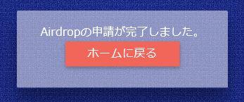 待望のPOSの配当のエアードロップを申請してみた。