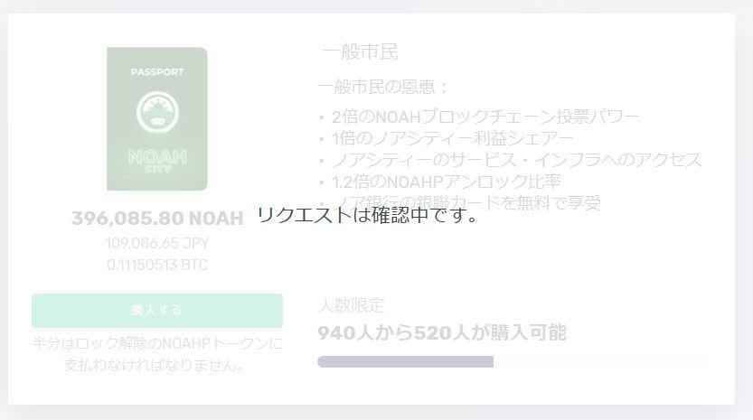1月15日 ノアコイン名古屋のミートアップとノア市民権を購入してみた