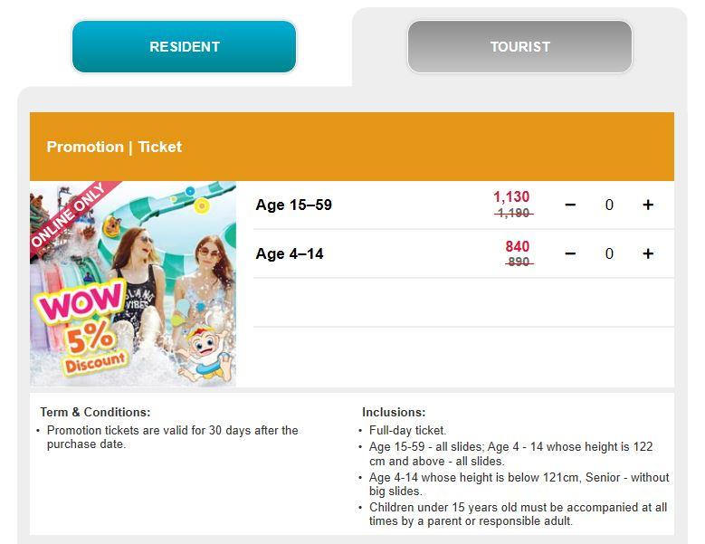 パタヤのプール ラマヤナ ウォーターパークのチケット購入するにはkkdayが安くて便利