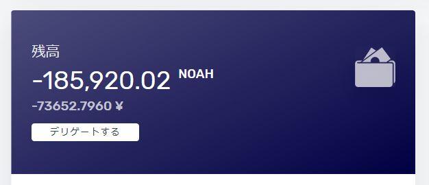 多分 NOAHP(ノアコイン)で唯一マイナスのウォレット